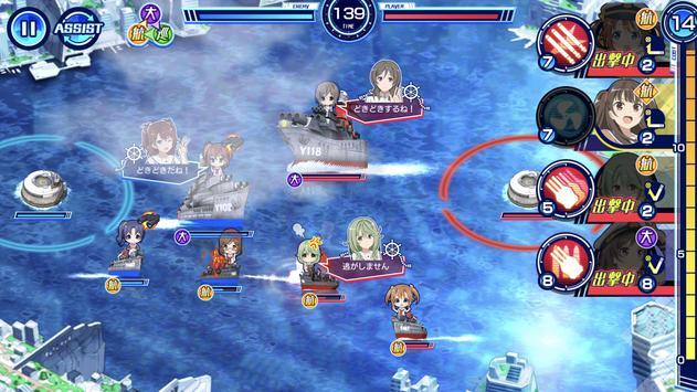 ハイスクール・フリート 艦隊バトルでピンチ! screenshot 5