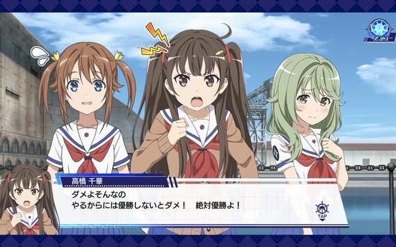 ハイスクール・フリート 艦隊バトルでピンチ! screenshot 22