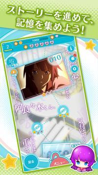 〈物語〉シリーズ ぷくぷく screenshot 3