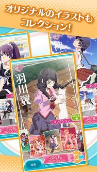 〈物語〉シリーズ ぷくぷく screenshot 5