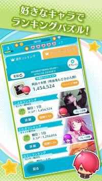 〈物語〉シリーズ ぷくぷく screenshot 6