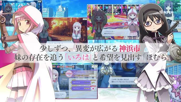 マギアレコード 魔法少女まどかマギカ外伝 screenshot 1