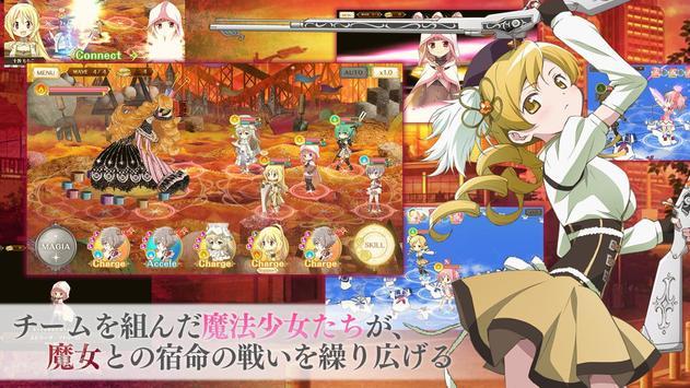 マギアレコード 魔法少女まどかマギカ外伝 screenshot 2