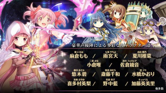 マギアレコード 魔法少女まどかマギカ外伝 screenshot 3