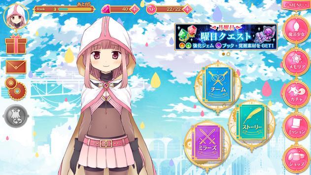 マギアレコード 魔法少女まどかマギカ外伝 screenshot 4