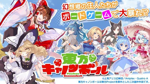 東方キャノンボール poster