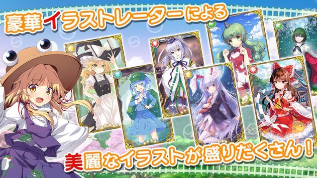 東方キャノンボール screenshot 1