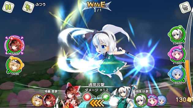 東方キャノンボール screenshot 2