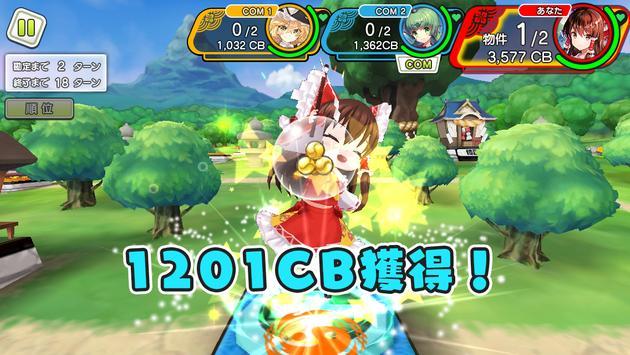 東方キャノンボール screenshot 4