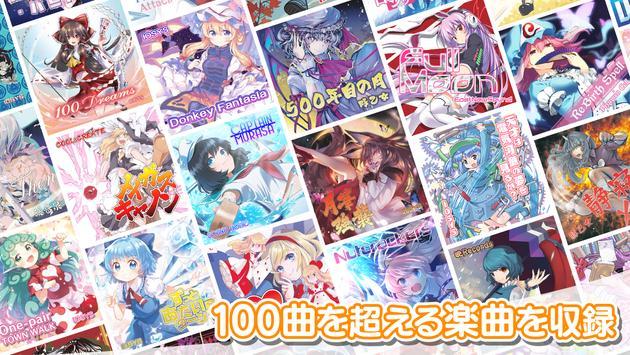 東方キャノンボール screenshot 7