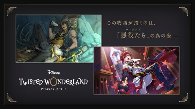 ディズニー ツイステッドワンダーランド poster
