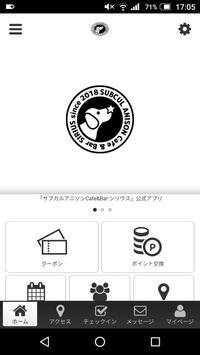 サブカルアニソンCafe&Bar シリウス poster