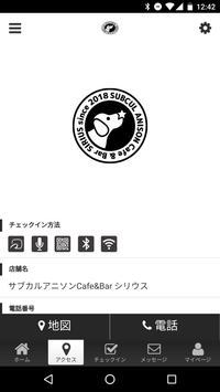 サブカルアニソンCafe&Bar シリウス screenshot 3