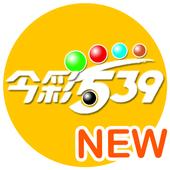 樂透 - 今彩539 ikona