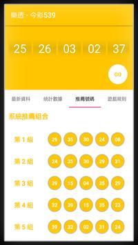 樂透 - 今彩539 screenshot 3