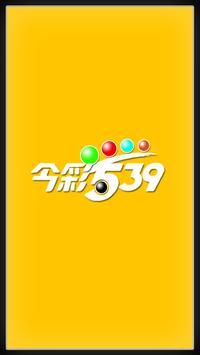 樂透 - 今彩539 plakat