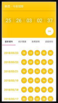 樂透 - 今彩539 screenshot 1
