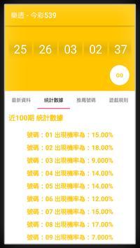 樂透 - 今彩539 screenshot 2