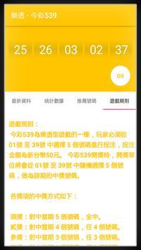 樂透 - 今彩539 screenshot 4