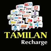 Tamilan Recharge icon