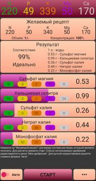 Авто NPK калькулятор скриншот 1