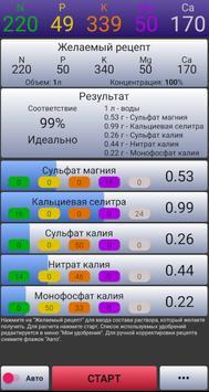 Авто NPK калькулятор скриншот 2