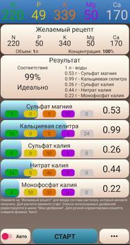 Авто NPK калькулятор скриншот 3
