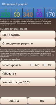 Авто NPK калькулятор скриншот 4