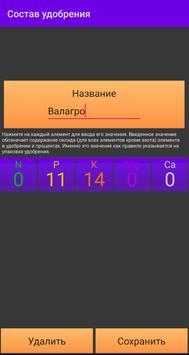 Авто NPK калькулятор скриншот 5