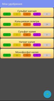 Авто NPK калькулятор скриншот 6