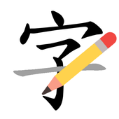 How to write Chinese character - Stroke order icon