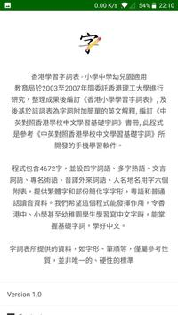 How to write Chinese character - Stroke order screenshot 7