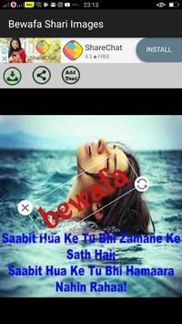 Bewafa Shayari Images screenshot 4