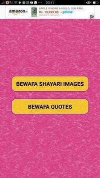 Bewafa Shayari Images poster