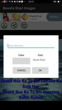Bewafa Shayari Images screenshot 3