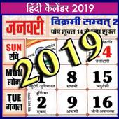 Hindi Calendar 2018 and 2019 icon
