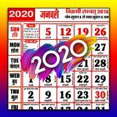Hindi Calendar 2020 icon