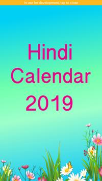 Hindi Calendar 2019 ポスター