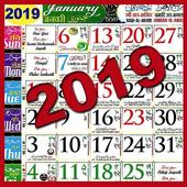 Islamic(Urdu) Calendar 2019 icon