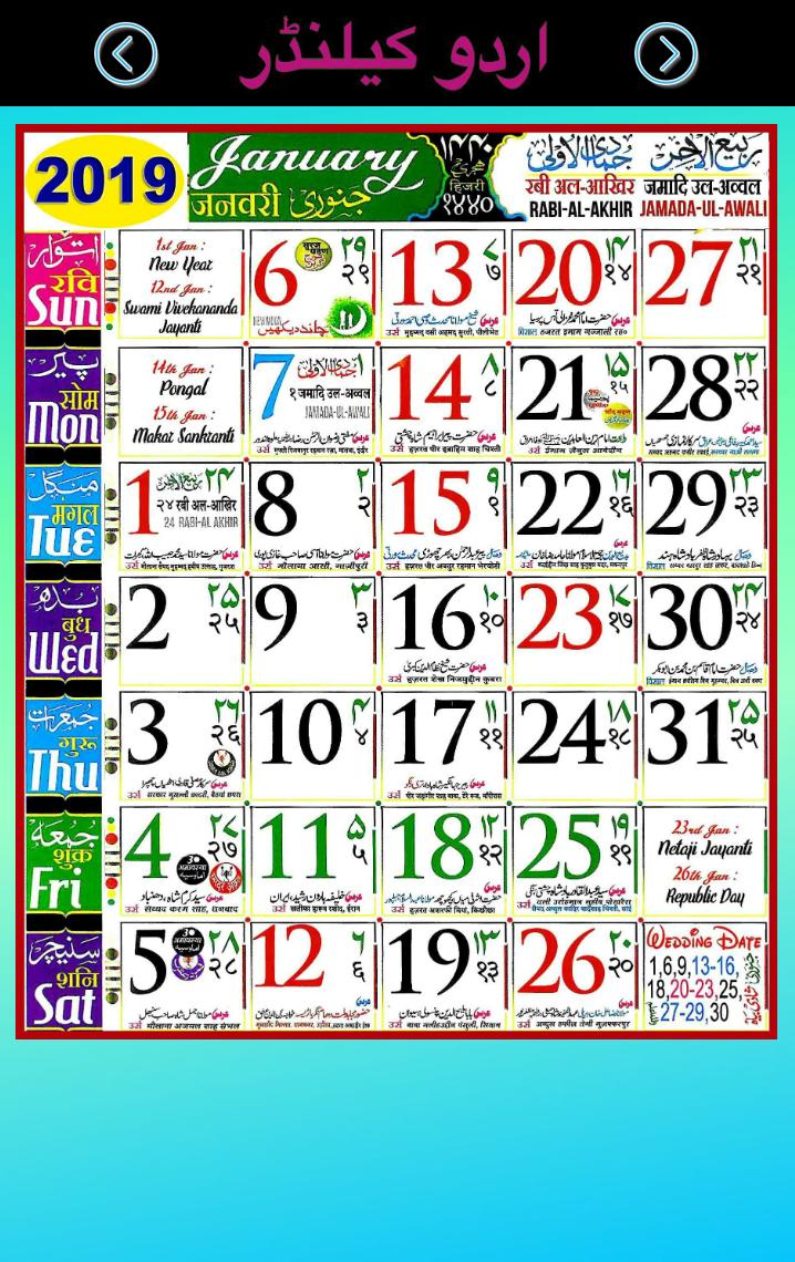 Islamic(Urdu) Calendar 2019 for Android - APK Download
