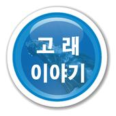 고래바다이야기 icon