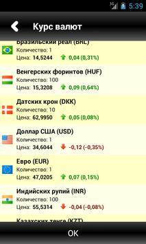 Виджет Курс Валют screenshot 1