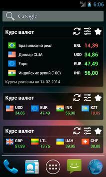 Виджет Курс Валют screenshot 2