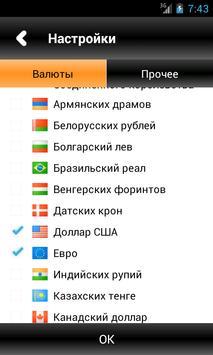 Виджет Курс Валют screenshot 4