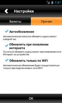 Виджет Курс Валют screenshot 5