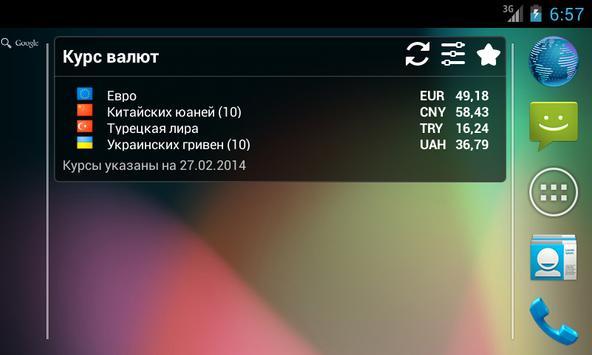 Виджет Курс Валют screenshot 7