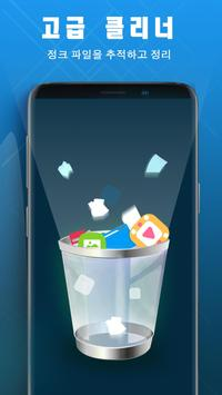Free Phone Cleaner 스크린샷 2