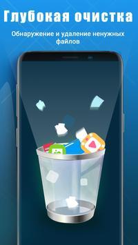 Free Phone Cleaner скриншот 2