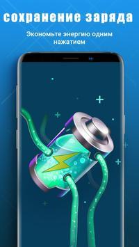 Free Phone Cleaner скриншот 3