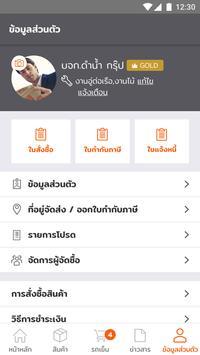 S Connect screenshot 3